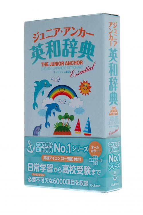 学研 ジュニア・アンカー英和辞典 エッセンシャル版