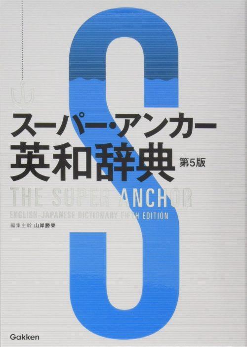 学研 スーパー・アンカー英和辞典 第5版