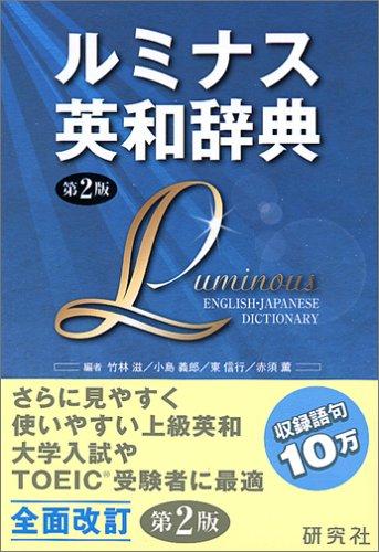 研究社 ルミナス英和辞典 第2版