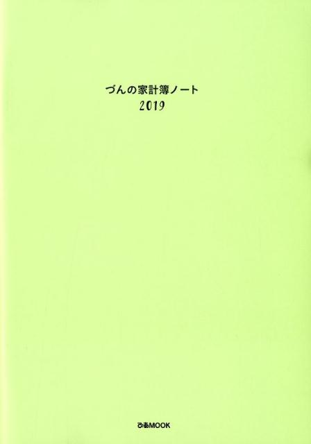ぴあ づんの家計簿ノート2019