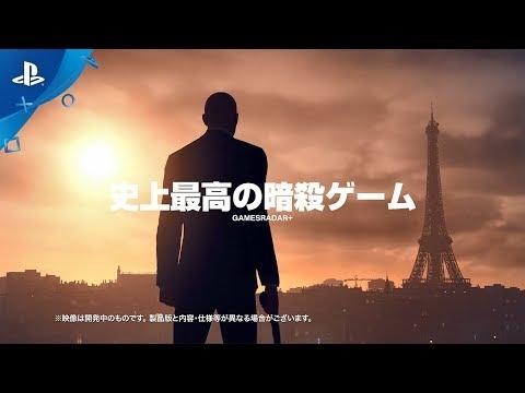 ヒットマン ディフィニティブ・エディション - ワーナー ブラザース ジャパン