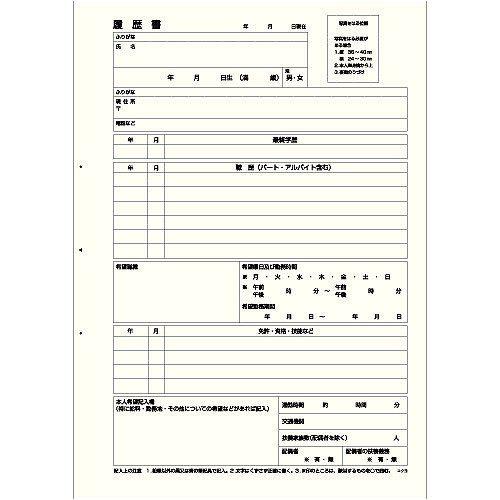 コクヨ(KOKUYO) 履歴書 パート・アルバイト用 A4