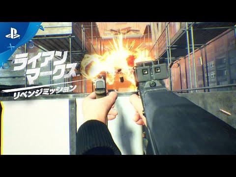 ライアン・マークス リベンジミッション - ソニー・インタラクティブエンタテインメント