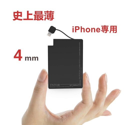 TNTOR 薄型モバイルバッテリー 2500mAh WT_230_AP