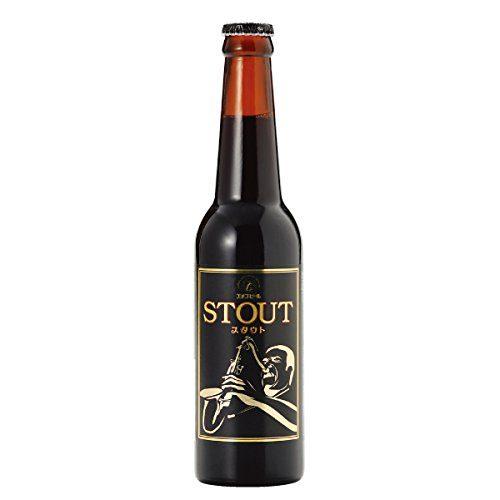 エチゴビール スタウト 330ml瓶 12本