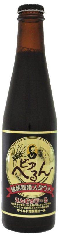 松江地ビール ビアへるん 縁結麦酒 スタウト 瓶 300ml×24本