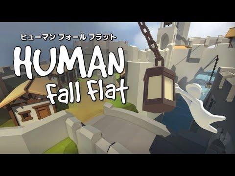 ヒューマン フォール フラット - テヨンジャパン