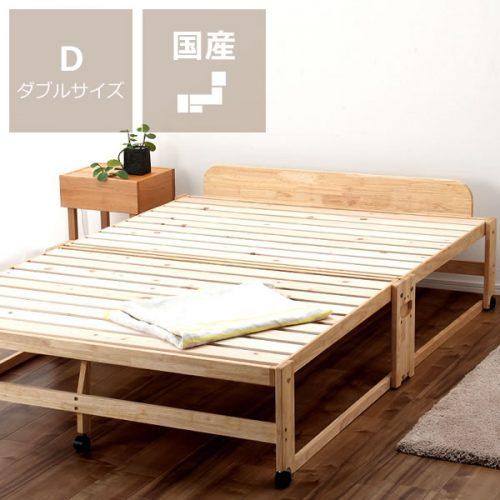 家具の里 木製折りたたみベッド ハイタイプ