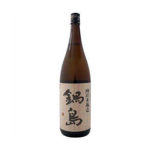 鍋島 特別本醸造