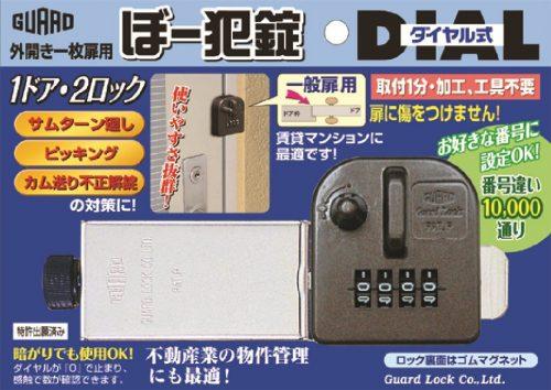 ガードロック(GuardLock) ぼー犯錠 ダイヤル式 外開き 一枚 玄関ドア用補助錠 553