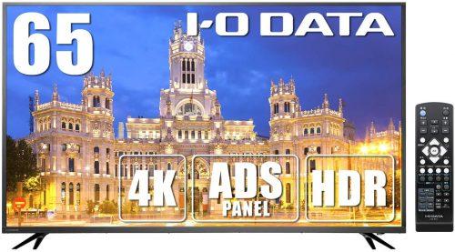 アイ・オー・データ(I-O DATA) 4K モニター 65インチ EX-LD4K651DB