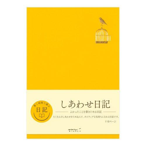 デザインフィル ミドリ 日記 しあわせA 12872006