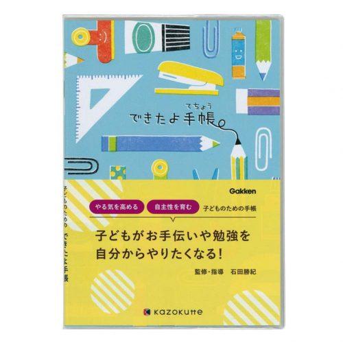 学研ステイフル できたよ手帳(文房具) D088-01