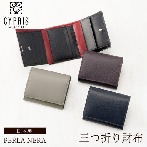 キプリス(CYPRIS) PERLA NERA 三つ折り財布 8443