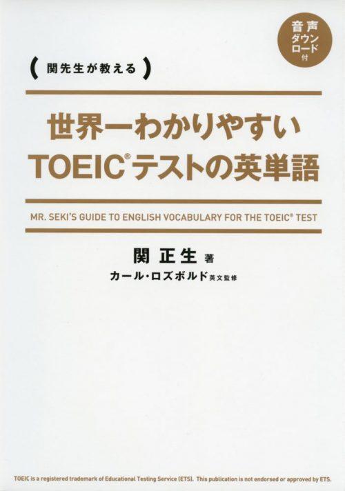 KADOKAWA/中経出版 世界一わかりやすいTOEICテストの英単語