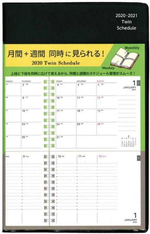 学研ステイフル ツイン手帳