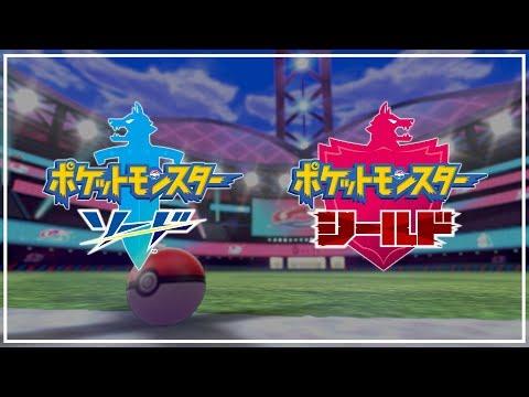 ポケットモンスター ソード/シールド - ポケモン