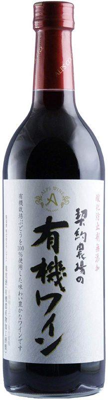 アルプス 契約農場の有機ワイン 日本
