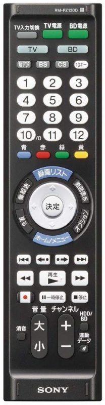 ソニー(SONY) リモートコマンダー RM-PZ130D