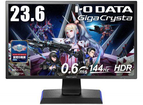 アイ・オー・データ(I-O DATA) GigaCrysta EX-LDGC242HTB 23.6インチ