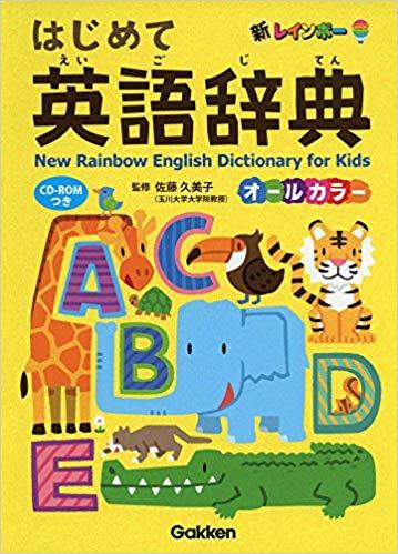 学研 新レインボー はじめて英語辞典 CD-ROMつき