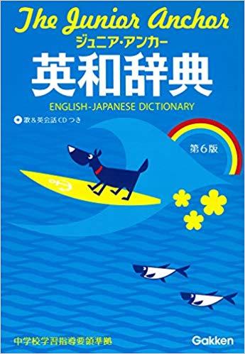 学研 ジュニア・アンカー英和辞典 第6版 CDつき