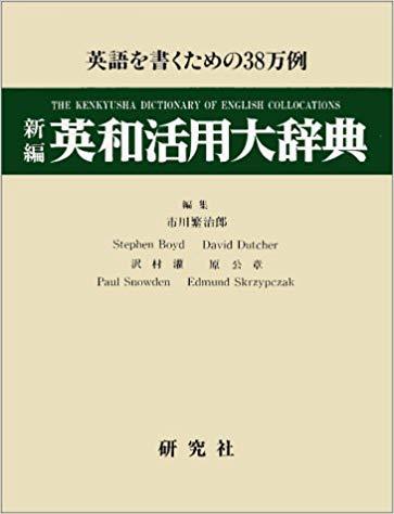 研究社 新編 英和活用大辞典