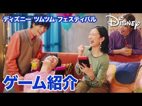 ディズニー ツムツム フェスティバル - バンダイナムコエンターテインメント