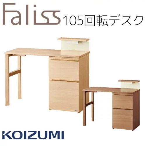 コイズミ(KOIZUMI) 学習机 ファリス FLD-954MO