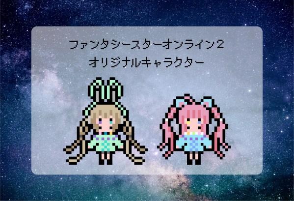 【ご依頼品】ファンタシースターオンライン2のオリジナルキャラクターの図案を作りました【PSO2】