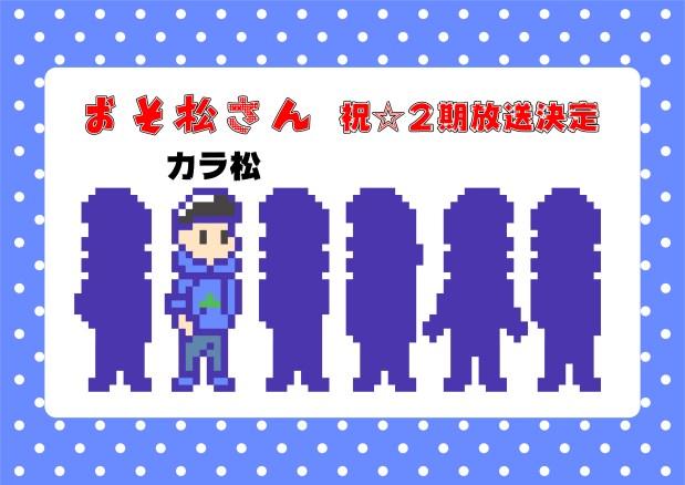 祝☆2期放送決定!【おそ松さん】カラ松のアイロンビーズ図案