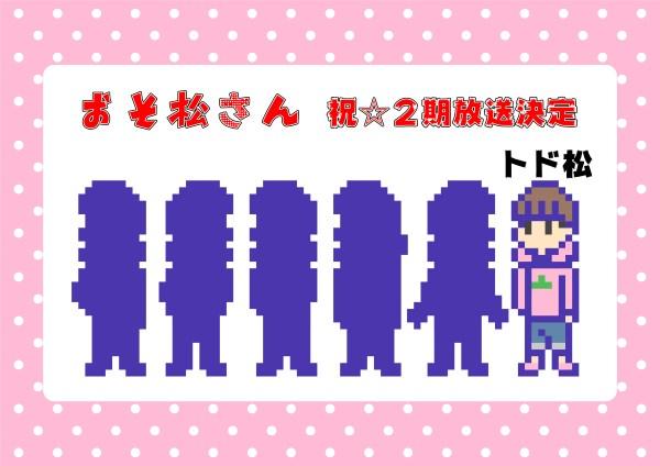 祝☆2期放送決定!【おそ松さん】トド松のアイロンビーズ図案【お好きな松を】