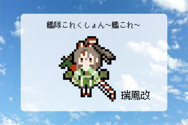 【艦隊これくしょん‐艦これ‐】瑞鳳改のアイロンビーズ図案