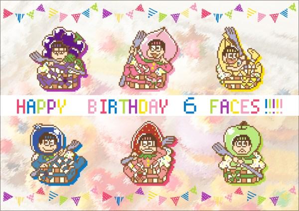 【おそ松さん】お誕生日おめでとうござい松なアイロンビーズ図案【6人詰合せ】