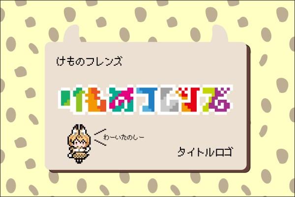 【けものフレンズ】タイトルロゴのアイロンビーズ図案