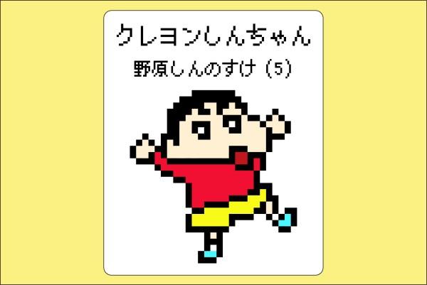 【クレヨンしんちゃん】野原しんのすけのアイロンビーズ図案