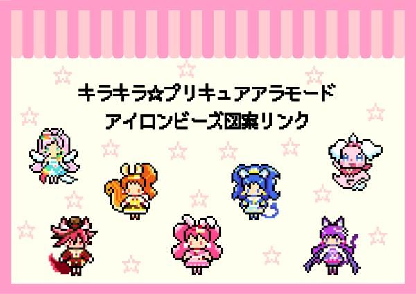 【キラキラ☆プリキュアアラモード】アイロンビーズ図案リンク