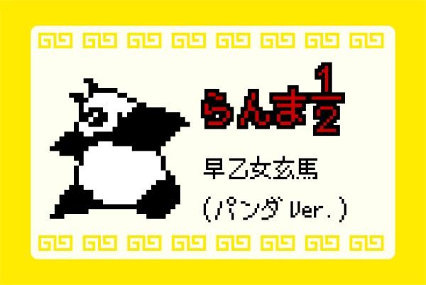 【らんま1/2】早乙女玄馬パンダVer.のアイロンビーズ図案【生誕30周年】