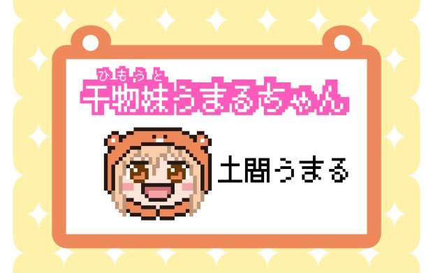 【干物妹うまるちゃん】うまるちゃんのアイロンビーズ図案【UMR】