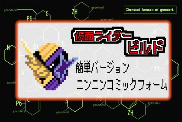 【簡単バージョン!】ニンニンコミックフォームのアイロンビーズ図案【仮面ライダービルド】