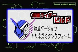 【簡単バージョン!】ハリネズミタンクのアイロンビーズ図案【仮面ライダービルド】