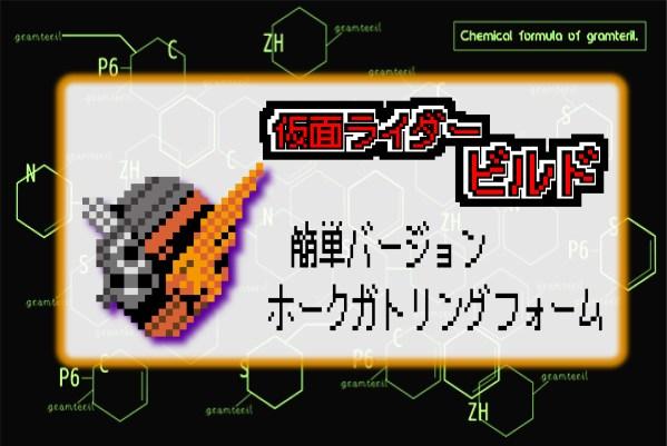 【簡単バージョン!】ホークガトリングフォームのアイロンビーズ図案【仮面ライダービルド】