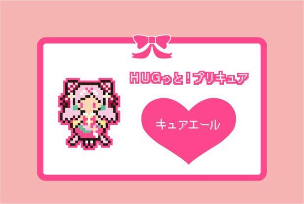 【HUGっと!プリキュア】キュアエールのアイロンビーズ図案