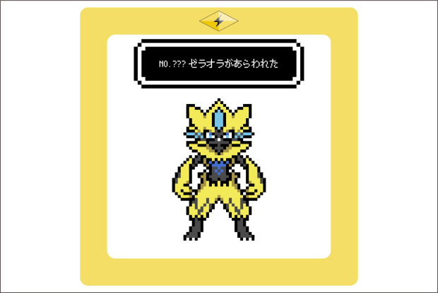 【劇場版ポケットモンスター】ゼラオラのアイロンビーズ図案【伝説】