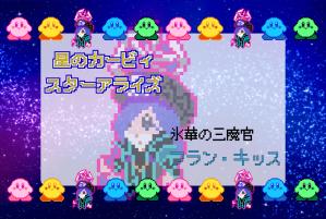 【星のカービィ】フラン・キッスのアイロンビーズ図案【スターアライズ】