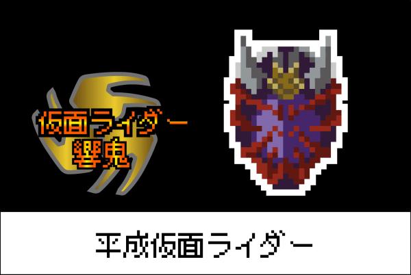 【平成仮面ライダーシリーズ】仮面ライダー響鬼(ひびき)のアイロンビーズ図案