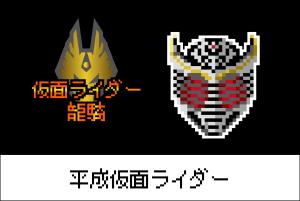 【平成仮面ライダーシリーズ】仮面ライダー龍騎のアイロンビーズ図案