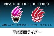 【平成仮面ライダーシリーズ】仮面ライダーエグゼイド ライダーズクレストの図案【紋章・マーク】