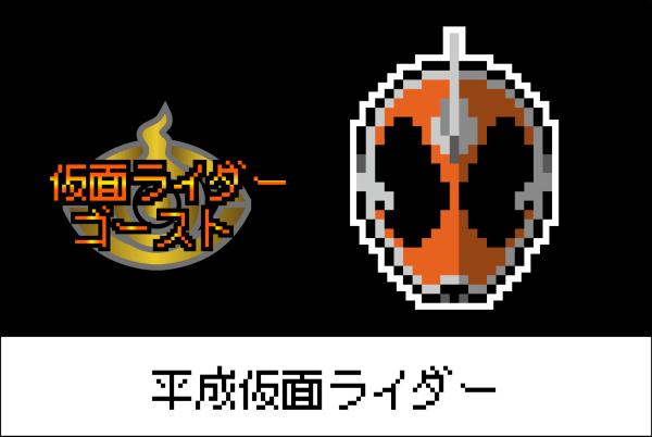 【平成仮面ライダーシリーズ】仮面ライダーゴーストのアイロンビーズ図案