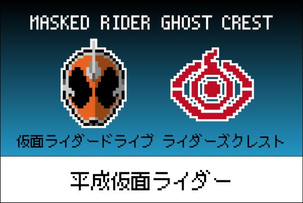 【平成仮面ライダーシリーズ】仮面ライダーゴースト ライダーズクレストの図案【紋章・マーク】